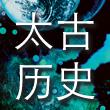 太古历史 cover art