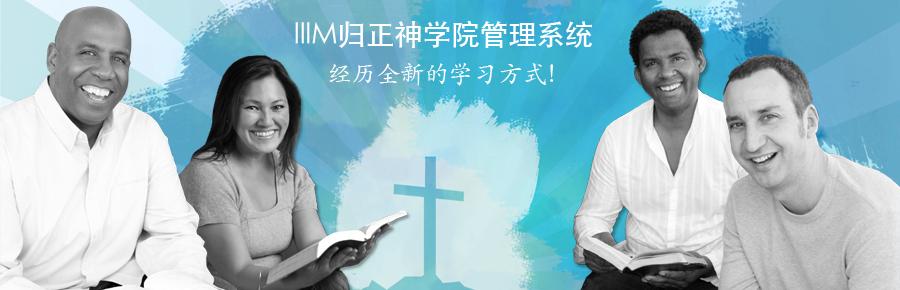 中文在线学习系统
