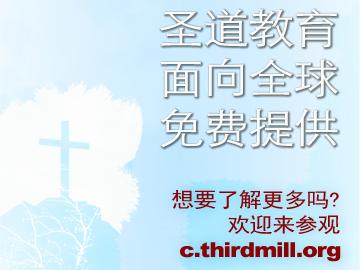 第三千禧年神学资源中心